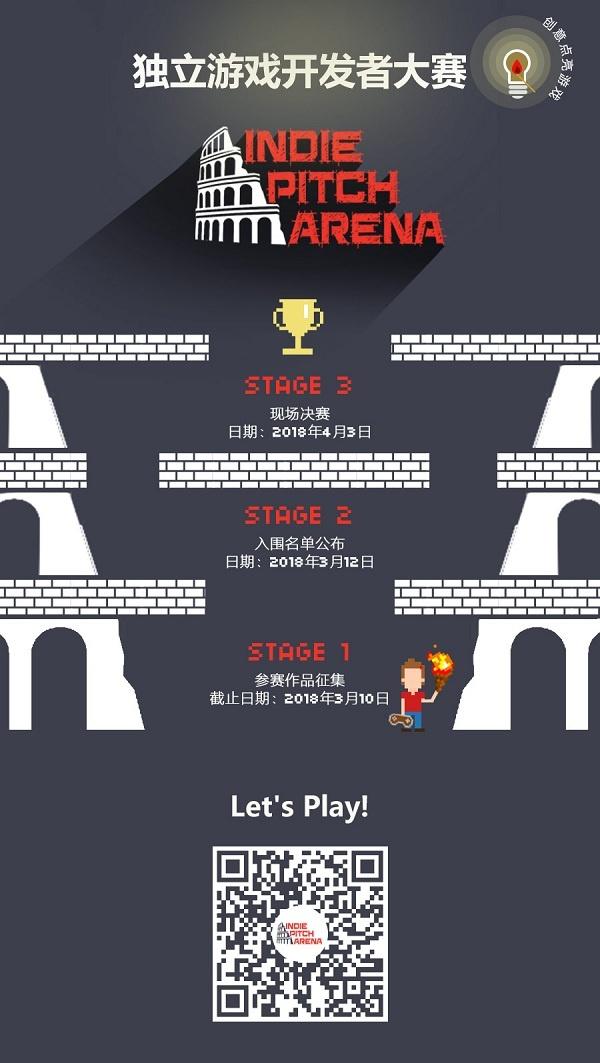 GMGC北京2018|创意点亮游戏:独立游戏开发者大赛报名开启!【资讯】